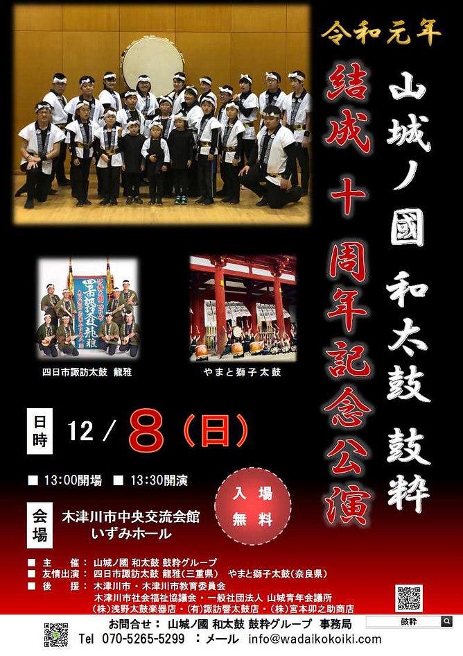 十周年記念公演