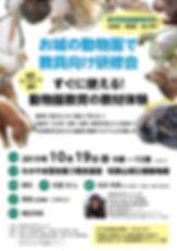 FIX_1019教員向け研修会チラシ_表.jpg