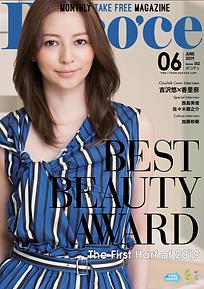 pococe_表紙6月号画像.png