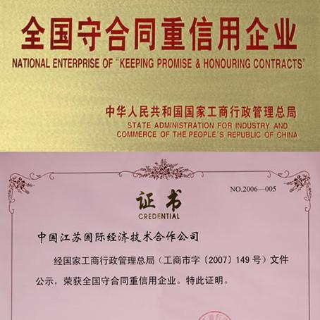 中江公司荣获全国守合同重信用企业称号