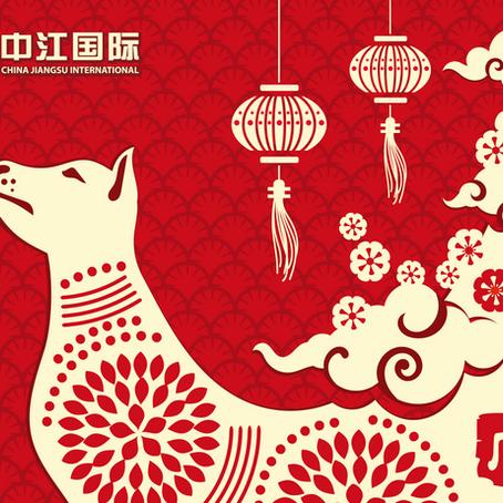 中江国际星洲分公司总经理沙宁华先生 - 戊戌新年致辞