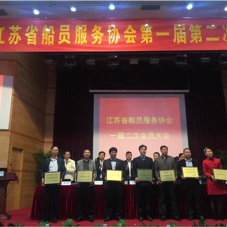 中江国际集团公司在江苏省船员服务协会会员大会上喜获两项殊荣
