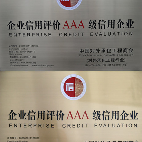 中江公司荣获双AAA级信用企业称号