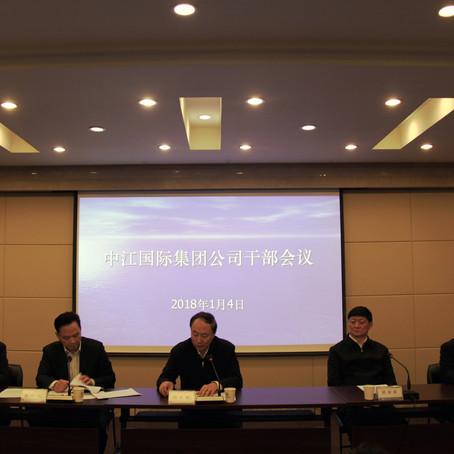江苏省副省长马秋林一行赴中江国际宣布重大人事调整