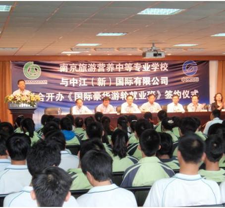 中江国际集团公司开展校企合作定向培养国际邮轮从业人员