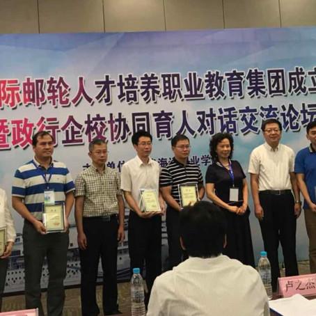 中江国际入选海韵国际邮轮人才职教集团理事长单位