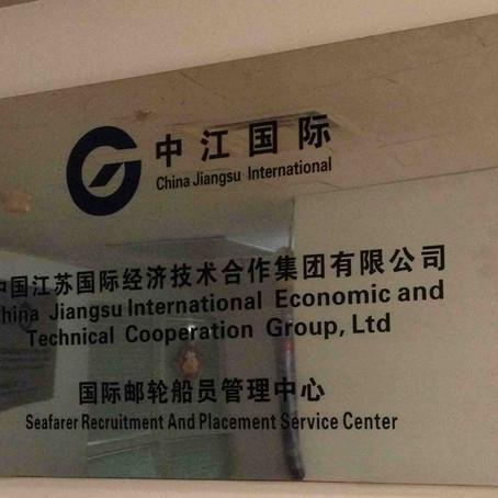 中江国际集团成立国际邮轮船员管理中心
