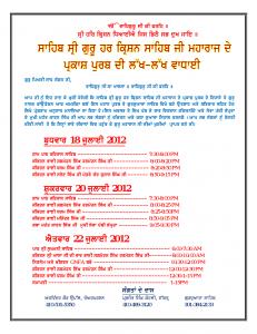 Parkash Purab Sri Guru Har Krishan Sahib ji Wednessday, Friday and Sunday 18, 20 and 22 July 2012