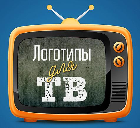 Логотипы для телепрограмм