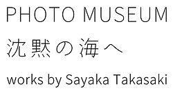 PHOTO MUSEUM 沈黙の海へ works by Sayaka Takasaki