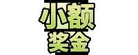 minor_cn.png