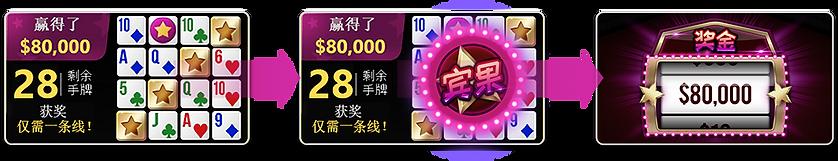 bingo_01_zh-cn.png