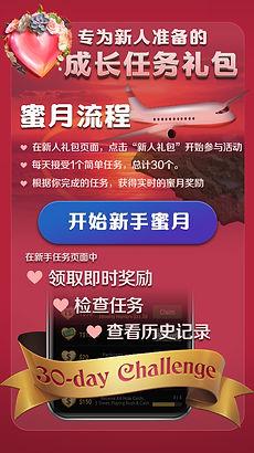 V_Honeymooon_cn.jpg