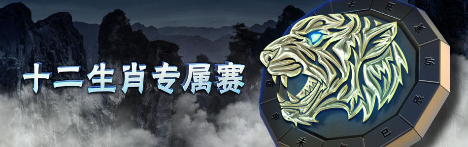 wix_chinesezodiac_zh-cn.png