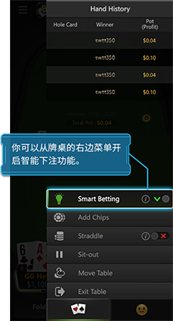 smartbetting_01_zh-cn.png