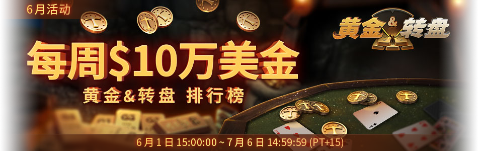 wix_weekly100k-sng-jun_zh-cn.png