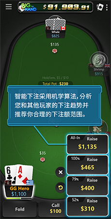 smartbetting_02_zh-cn.png