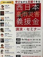 西日本災害セミナーチラシ.jpg