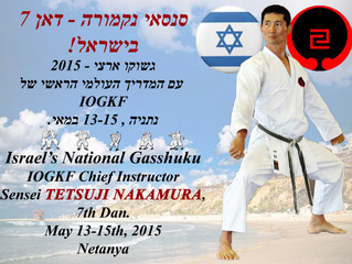 סנסאי נקמורה בישראל
