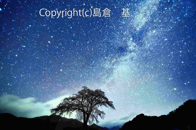 18shimakura 天の川スプラッシュ.jpg