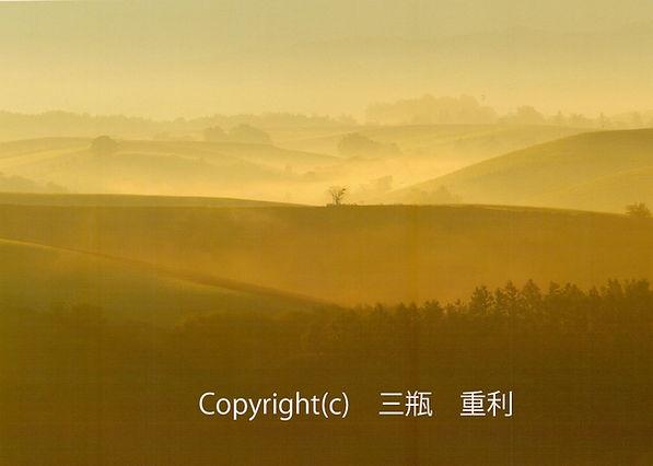 1001 Sanpei風景三瓶 重利朝霧の丘.jpg