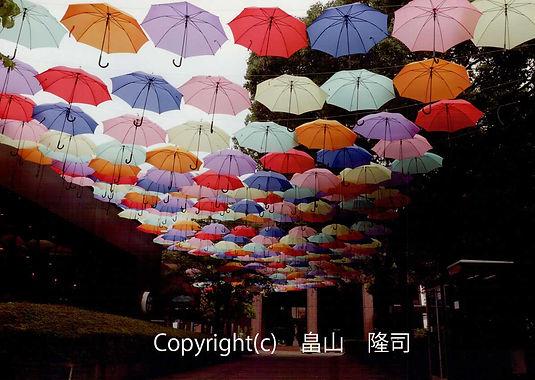 1104 Hatakeyama自由 畠山 隆司アンブレラスカイ.jpg