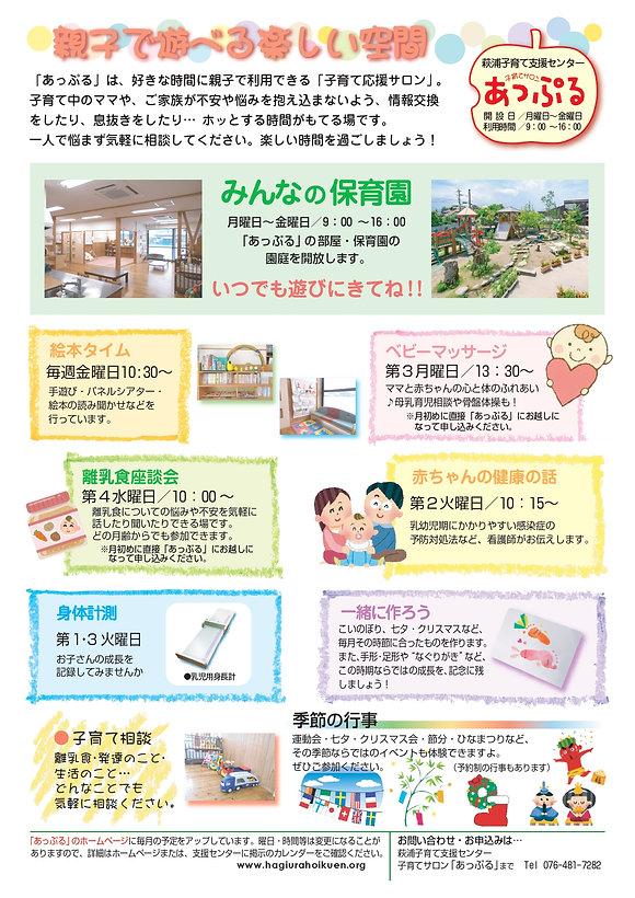 2103あっぷる-裏面_page-0001.jpg