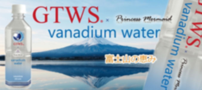 Vanadium Water