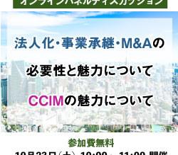 法人化・事業承継・M&Aの必要性と魅力について・CCIMの魅力について