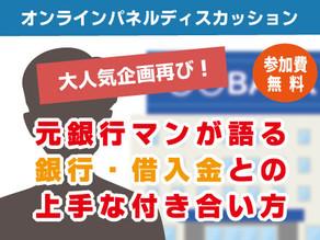 大人気企画再び!元銀行マンが語る、銀行・借入金との上手な付き合い方!
