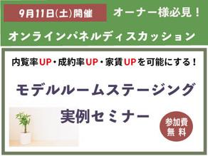 【終了】内覧率UP・成約率UP・家賃UPを可能にする!モデルルームステージング実例セミナー