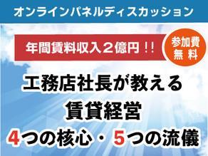 年間賃料収入2億円!!工務店社長が教える賃貸経営4つの核心・5つの流儀
