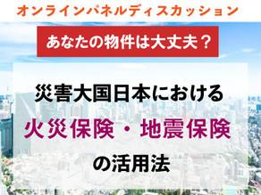 【終了】あなたの物件は大丈夫?災害大国日本における火災保険地震保険の活用法