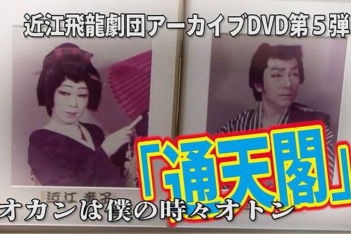 DVD「近江飛龍劇団アーカイブVol.5」通天閣~オカンは僕の時々オトン