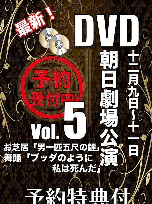 DVD★2020年12月Vol.5★朝日劇場公演