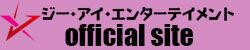 近江飛龍:大衆演劇:ジー・アイ・エンターテイメント