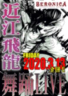 近江飛龍:大衆演劇