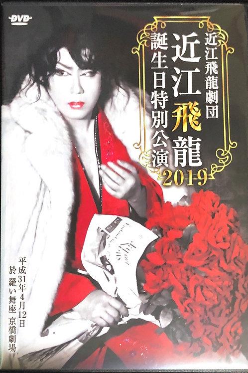 DVD「近江飛龍誕生日特別公演2019」:羅い舞座 京橋劇場