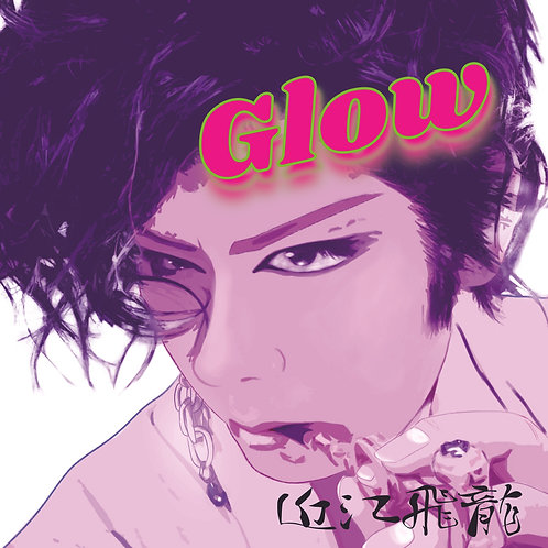 【CD】「Glow・絢爛・近江飛龍物語」