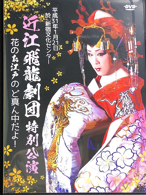 DVD「近江飛龍劇団東京公演:花のお江戸のど真ん中だよ!in新宿文化センター