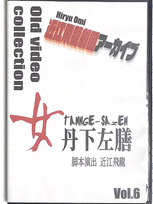 【DVD】「近江飛龍劇団アーカイブVol.6」女丹下左膳