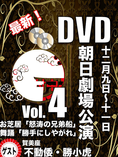 DVD★2020年12月Vol.4★朝日劇場公演