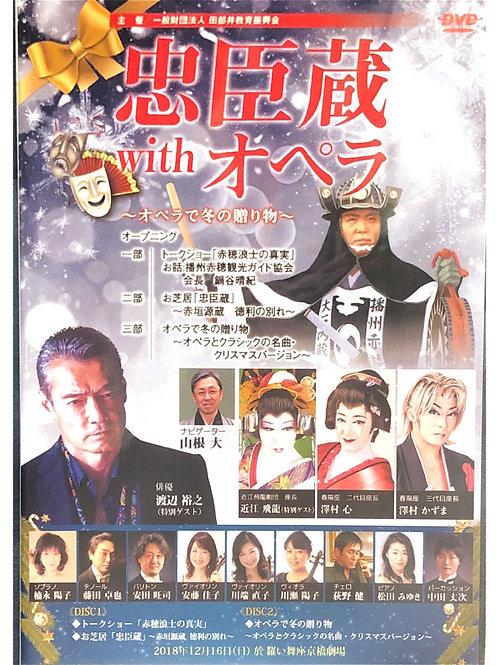 DVD「忠臣蔵withオペラ」:オペラで冬の贈り物」in羅い舞座 京橋劇場