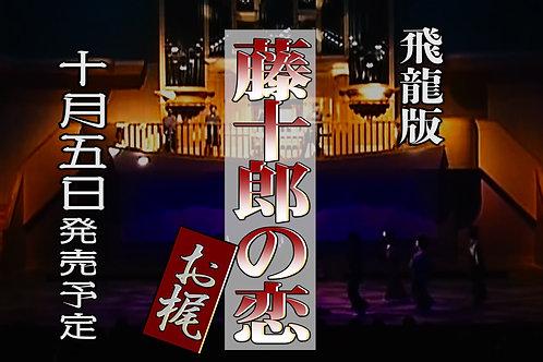 DVD「近江飛龍劇団アーカイブVol.3」飛龍版:藤十郎の恋・お梶