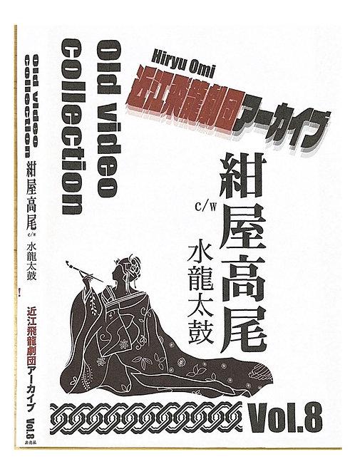 DVD「紺屋高尾」c/w水龍太鼓「近江飛龍劇団アーカイブvol.8」