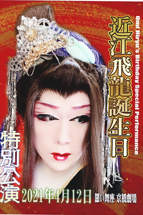 【Blu-ray】2021年4月「誕生日特別公演」IN羅い舞座
