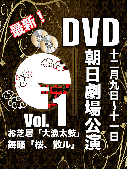 DVD★2020年12月Vol.1★朝日劇場公演