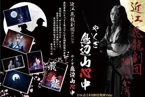 【DVD】2019年12月:朝日劇場特別公演・お芝居「やくざ鳥辺山心中」舞踊絵巻