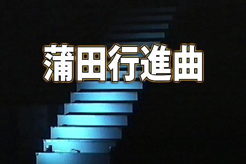 DVD「近江飛龍劇団アーカイブVol.4」飛龍版:蒲田行進曲