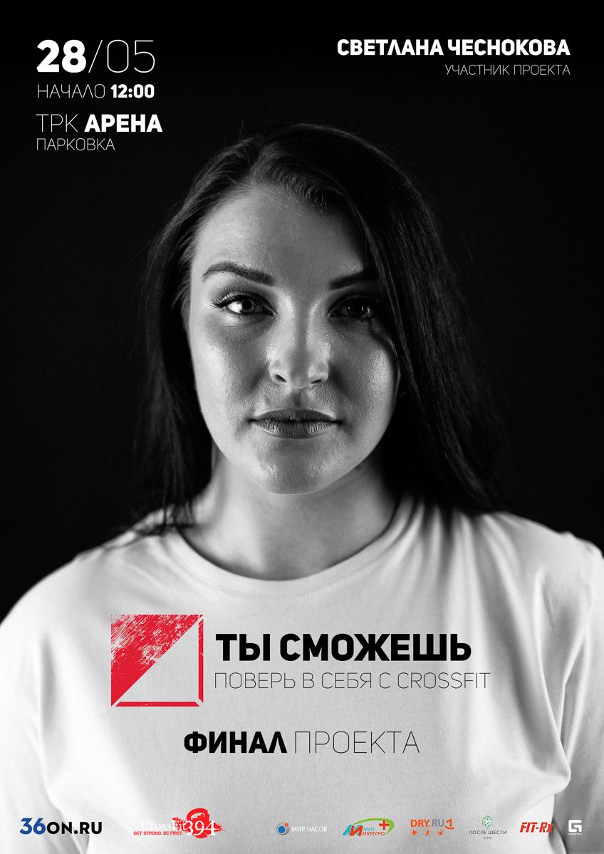 afisha-chesnokova